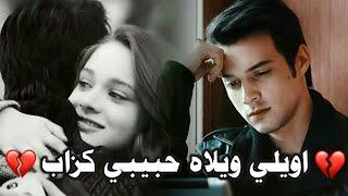 اويلي ويلاه حبيبي كزاب - علي عبود ( حصري ) 2019 Ali Abuwd - Wayali Wayalah Habibi Kizaab