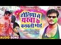 होलिया में यरवा के बनवली भाई - Mausi Ke Laika - Arvind Akela Kallu , Antra Singh - New Holi Songs