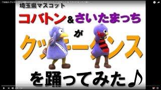 埼玉県の人気マスコット「コバトン」と「さいたまっち」がクッキーダン...