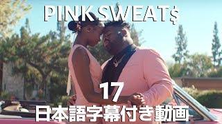ピンク スウェッツ 17 セブンティーン 日本語字幕付き