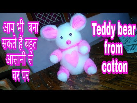 How to make teddy bear with cotton at home | very beautiful and easy | Gk craft