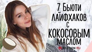 7 Бьюти лайфхаков с Кокосовым маслом | Ира Блан(, 2016-10-10T13:28:38.000Z)