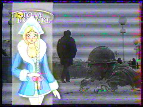 Прогноз погоды в Омске в 2000 году. Реклама конца 90-х