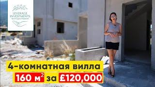 Обзор на 4 комнатную виллу 160 м² с собственным участком земли Leverage Investments