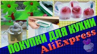 Алиэкспресс - покупки для кухни, большая распаковка товаров с aliexpress!!! с