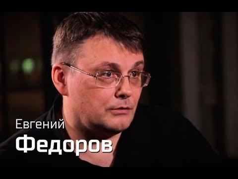 По-живому. Евгений Федоров