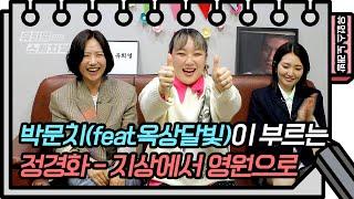 ⭐️유없스 노래방⭐️ 박문치가 부르는 지상에서 영원으로(feat. 옥상달빛) [유희열의 스케치북/You He…