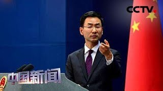 [中国新闻] 中国外交部:望美司法部门依法公正审理章莹颖案 | CCTV中文国际