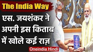 The India Way: S Jaishankar ने अपनी इस Book में खोले कई राज़ | वनइंडिया हिंदी