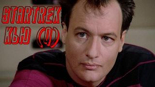 Star Trek Раса Кью