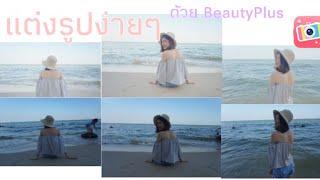 แต่งรูปง่ายๆ ด้วย App. BeautyPlus screenshot 2