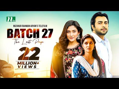 Eid Telefilm 2017: Batch 27 The Last Page l Apurba, Mithila l Mizanur Rahman Aryan