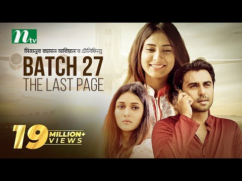 Batch 27-The Last Page । ব্যাচ ২৭-দ্য লাস্ট পেজ । Mehazabien । Apurbo । Mithila। NTV Eid Telefilm