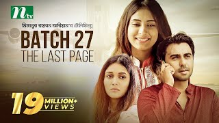 Download Video Batch 27-The Last Page l Apurbo-Mithila-Mehjabin | Mizanur Rahman Aryan MP3 3GP MP4