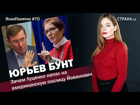 Юрьев бунт. Зачем Луценко напал на американскую послицу | ЯсноПонятно #70 by Олеся Медведева thumbnail