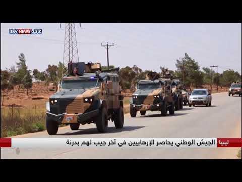 ليبيا.. الجيش الوطني يقترب من تحرير مدينة درنة بالكامل  - نشر قبل 30 دقيقة