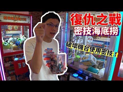 【Kman】復仇之戰!破壞機台使用最新密技海底撈![台湾UFOキャッチャー UFO catcher]#408