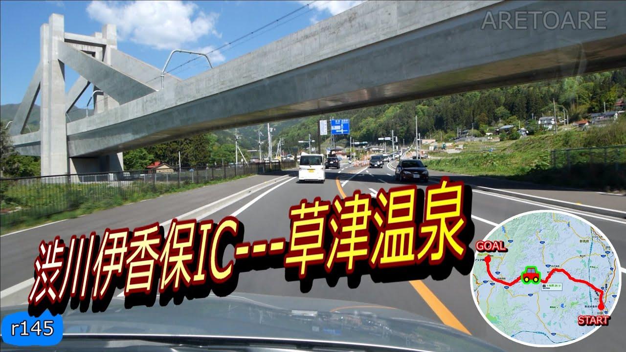 渋川伊香保IC~道の駅 草津運動...