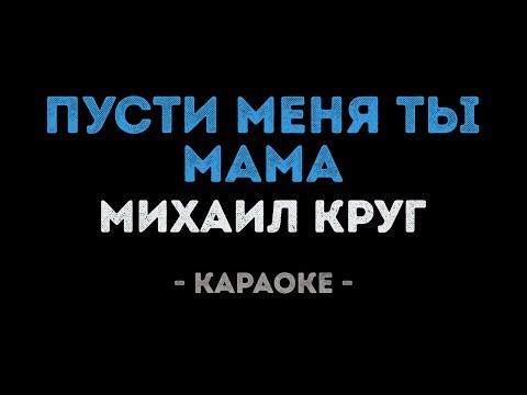 Михаил Круг - Пусти меня ты, мама (Караоке)