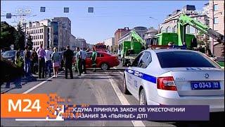 """Смотреть видео Госдума приняла закон об ужесточении наказания за """"пьяные"""" ДТП - Москва 24 онлайн"""