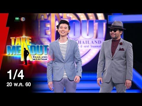 บัดดี้ & แจ็ค - 1/4 Take Me Out Thailand ep.18 S11 (20 พ.ค. 60)