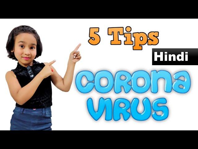 Tips will keep you Safe from Corona virus in Hindi | कोरोना वायरस से कैसे बचें? | LearnWithPari