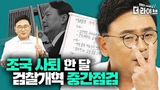 검찰개혁 중간점검✔ 대검에 직접 요청한 강의자료로 팩폭하는 1타강사 박지훈