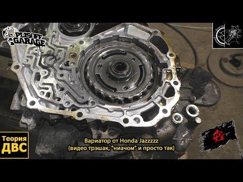 """Вариатор от Honda Jazzzzz (видео трэшак, """"ниачом"""" и просто так)"""