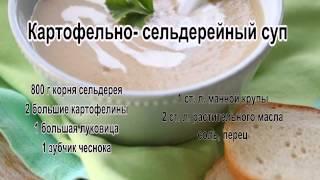 Сельдереевый суп для похудения.Картофельно  сельдерейный суп
