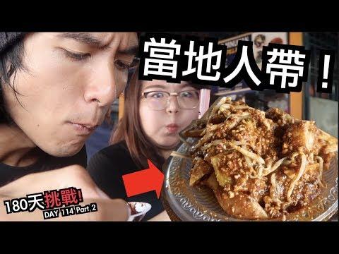 來到馬來西亞柔佛必吃的美食!!居然吃到吐! Local人有帶就是不一樣!| 馬來西亞 Day 35【體驗Day 116 Part 2,Johor 柔佛 】【180天挑戰】【April 4】