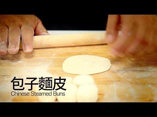 【楊桃美食網-3分鐘學做菜】包子麵皮
