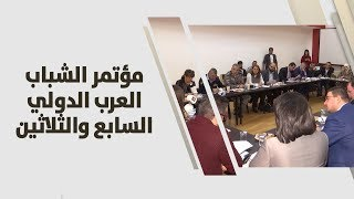 مؤتمر الشباب العرب الدولي السابع والثلاثين