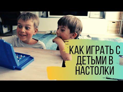 Как играть в настольные игры с детьми
