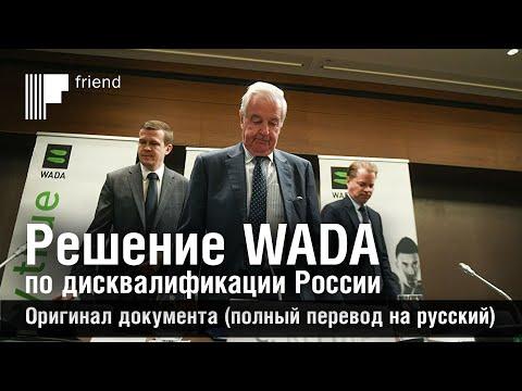 Решение WADA по дисквалификации России. Оригинал документа (полный перевод на русский)