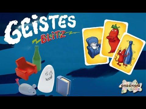 Geistes Blitz (เกมจับผี!) by LanlalenCafe