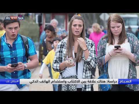 دراسة: علاقة بين الاكتئاب واستخدام الهواتف الذكية  - 11:22-2017 / 11 / 16