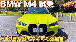 慣らしで510馬力出なくても速過ぎ! BMW 新型M4 competition をLOVECARS!TV! 河口まなぶ が試乗レビュー