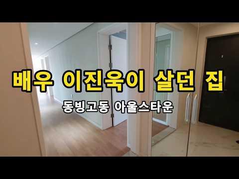 배우 이진욱이 살던 집 동빙고동 고급빌라 아울스타운