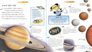 디즈니 주니어 백과사전 - 우주