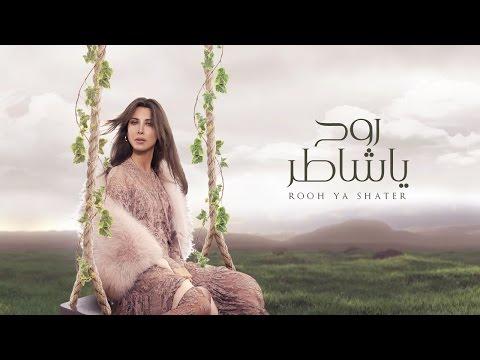 Nancy Ajram - Rooh Ya Shater - Official Lyrics Video / نانسي عجرم - روح يا شاطر - أغنية
