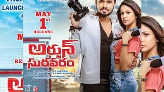 Arjun Suravaram Trailer | Nikhil Siddhartha | Lavanya Tripathi | T Santhosh | Sam C S