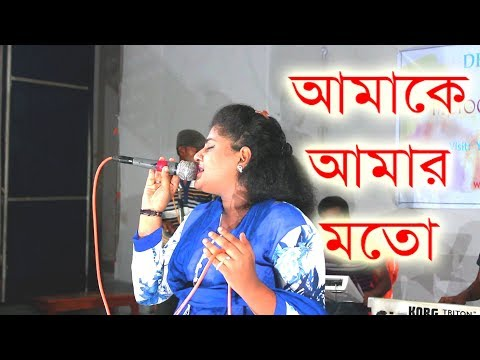 Baishe Srabon আমাকে আমার মতো থাকতে দাও Amake Amar Moto Thakte Dao Full Song