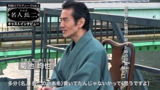 「芝居噺 名人長二」作・演出 豊原功補 2017年5月25日から6月4日まで 新...