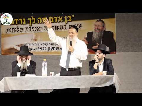 לקראת ראש השנה - הרב יגאל כהן HD - שידור חי נתניה!!!