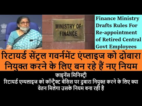 || Rules For Re-appointment of Retired Central Govt Employees on Contract Basis || Rules for Pay ||