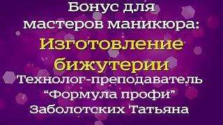 Изготовление бижутерии материалами для наращивания ногтей.(Видео записано на семинаре компании «Формула профи» в Омске. Проводит технолог-преподаватель компании..., 2015-08-31T05:09:49.000Z)