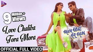 Love Chaliba Tora Mora Official Full | Local Toka Love Chokha | Babushan, Sunmeera
