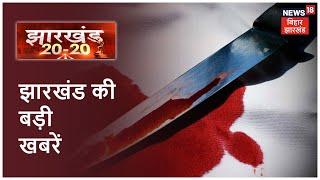 झारखंड की 20 बड़ी खबरें देखिए फटाफट अंदाज में | Nonstop News | Jharkhand 20-20