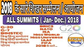 2018 के सारे शिखर सम्मेलन | 2018 Shikhar Sammelan | 2018 all summits | summit current affairs 2018 |