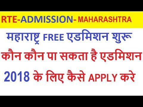RTE Admission Maharashtra 2018 | Eligibility criteria For Free Admission
